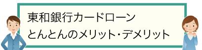 東和銀行カードローン「とんとん」のメリット・デメリット