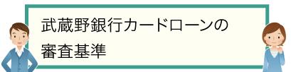 武蔵野銀行カードローンの審査基準