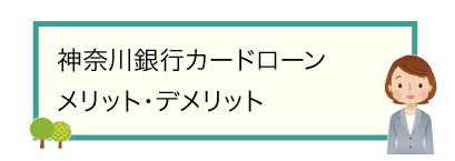 神奈川銀行カードローン|メリット・デメリット