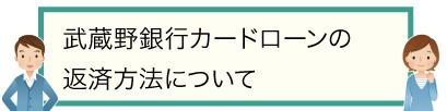 武蔵野銀行カードローンの返済方法