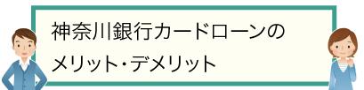 神奈川銀行カードローンのメリット・デメリット