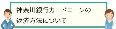神奈川銀行カードローンの返済方法について