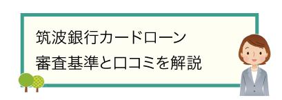 筑波銀行カードローン|審査基準と口コミを解説