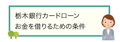 栃木銀行カードローン|お金を借りるための条件