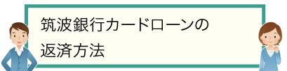 筑波銀行カードローンの返済方法
