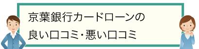 京葉銀行カードローンの良い口コミ・悪い口コミ