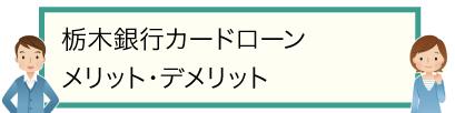 栃木銀行カードローンのメリット・デメリット