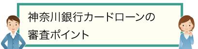 神奈川銀行カードローンの審査ポイント