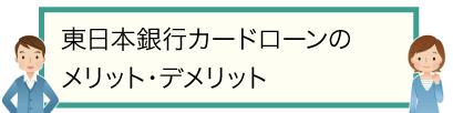 東日本銀行カードローンのメリット・デメリット