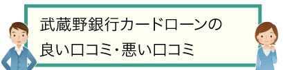 武蔵野銀行カードローンの良い口コミ・悪い口コミ