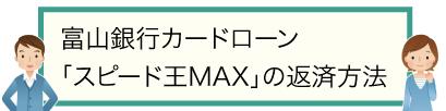 富山銀行カードローン「スピード王MAX」の返済方法