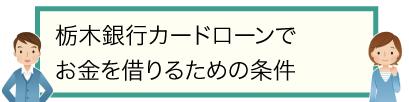 栃木銀行カードローンでお金を借りるための条件