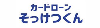 京葉銀行カードローン「そっけつくん」