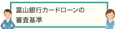 富山銀行カードローンの審査基準