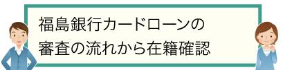 福島銀行カードローンの審査の流れから在籍確認