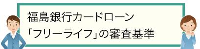 福島銀行カードローン「フリーライフ」の審査基準