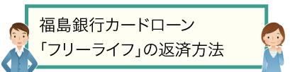 福島銀行カードローン「フリーライフ」の返済方法