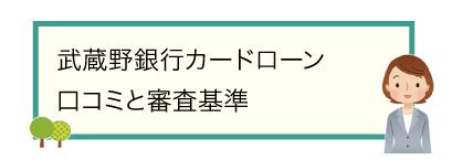 武蔵野銀行カードローン|口コミと審査基準