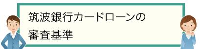 筑波銀行カードローンの審査基準