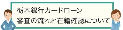 栃木銀行カードローンの審査の流れと在籍確認について