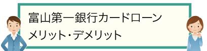 富山第一銀行カードローン|メリット・デメリット