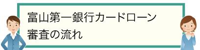 富山第一銀行カードローンの審査の流れ