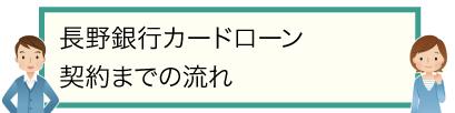 長野銀行カードローンの契約までの流れ