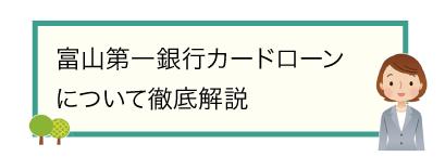 富山第一銀行カードローンについて徹底解説
