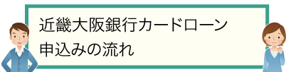 近畿大阪銀行カードローン|申込みの流れ