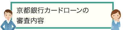京都銀行カードローンの審査内容