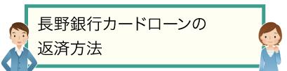 長野銀行カードローンの返済方法