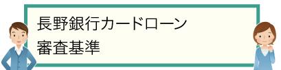 長野銀行カードローンの審査基準