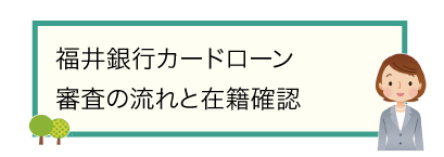 福井銀行カードローンの審査の流れと在籍確認