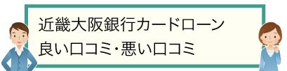 近畿大阪銀行カードローン|良い口コミ・悪い口コミ