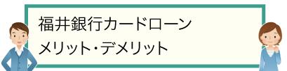 福井銀行カードローンのメリット・デメリット
