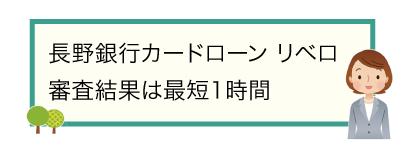 長野銀行カードローン リベロ|審査結果は最短1時間