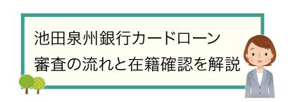 池田泉州銀行カードローンの審査の流れと在籍確認を解説