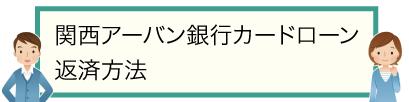 関西アーバン銀行カードローンの返済方法