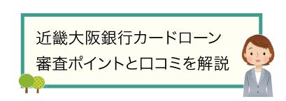 近畿大阪銀行カードローン|審査ポイントと口コミを解説