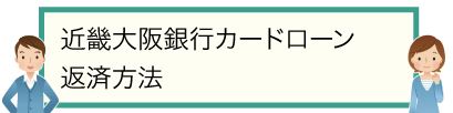 近畿大阪銀行カードローン|返済方法