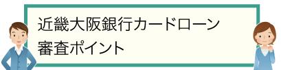 近畿大阪銀行カードローン|審査ポイント