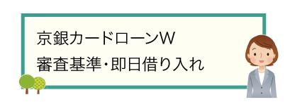京銀カードローンWの審査基準・即日借り入れ