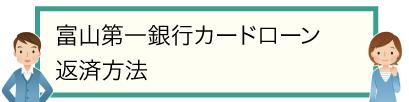 富山第一銀行カードローンの返済方法