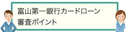 富山第一銀行カードローンの審査ポイント