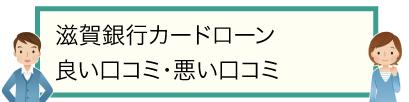 滋賀銀行カードローンの良い口コミ・悪い口コミ