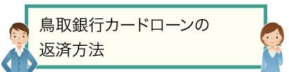 鳥取銀行カードローンの返済方法