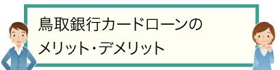 鳥取銀行カードローンのメリット・デメリット