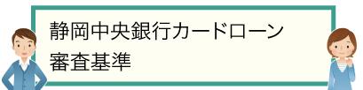静岡中央銀行カードローンの審査基準