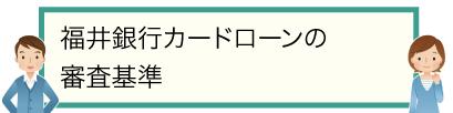 福井銀行カードローンの審査基準