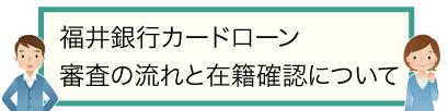 福井銀行カードローン 審査の流れと在籍確認について